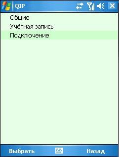 Icq для кпк и другие программы общения