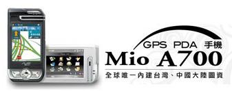Mio Technology представила смартфон A700 с функцией GPS