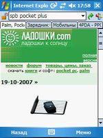 Статья на Ладошках: обзор Spb Pocket Plus 4.0