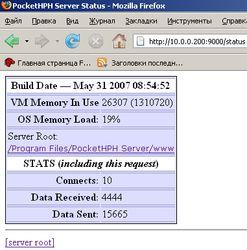 Статья на Ладошках: полноценный web-сервер из КПК