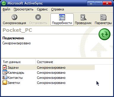 Activesync 4.5 для windows 7 скачать